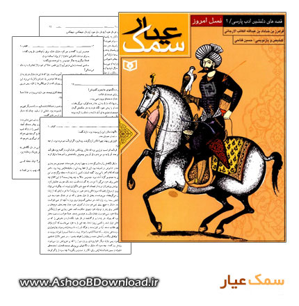 کتاب سمک عیار | www.AshooBDownload.ir