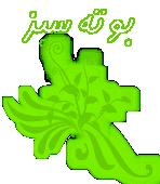 بوته سبز