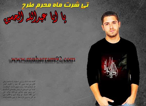 تی شرت محرم زرح یا ابا عبدالله حسین