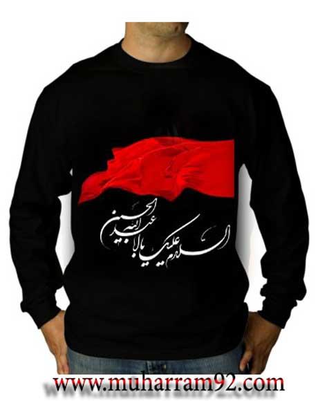 تی شرت محرم طرح السلام و علیک یا ابا عبدالله الحسین