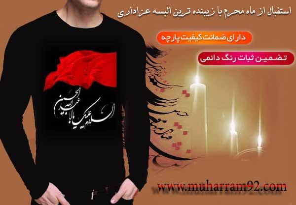 خرید تی شرت محرم السلام و علیک یا ابا عبدالله الحسین