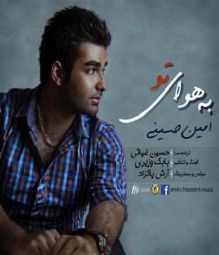 دانلود آهنگ جدید امین حسینی به نام به هوای تو