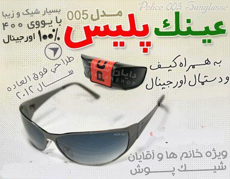 عینک پلیس مدل 005