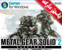 بازی متال گیر 2 برای کامپیوتر | Metal Gear Solid 2 Substance