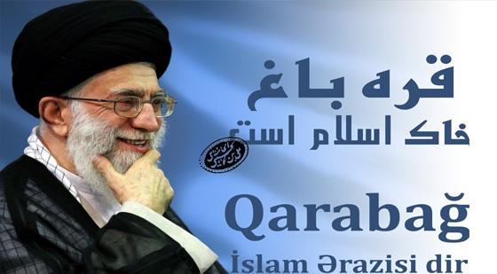 رهبر معظم انقلاب  قره باغ را خاک اسلام معرفی نموده اند
