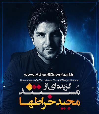 مستند زندگی مجید خراطها | www.AshooBDownload.ir