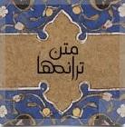 متن ترانه ها: خوشا شیراز