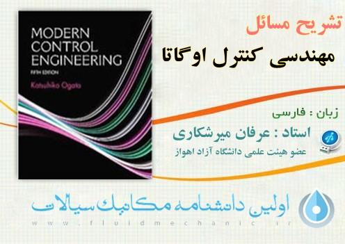 دانلود تشریح کامل مسائل کتاب مهندسی کنترل اوگاتا