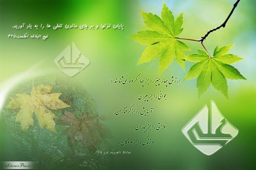 [تصویر: hadith_imam_ali_041.jpg]