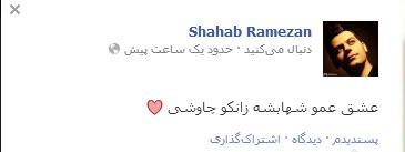 صحبت های شهاب رمضان درباره زانکو چاوشی