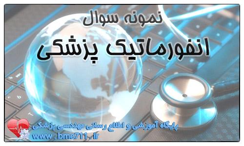 نمونه سوال انفورماتیک پزشکی