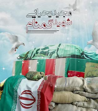 اهنگ جدید مجید یحیایی به نام شهید گمنام