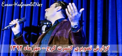 گزارش تصویری کنسرت احسان خواجه امیری در کرج - مهر 92