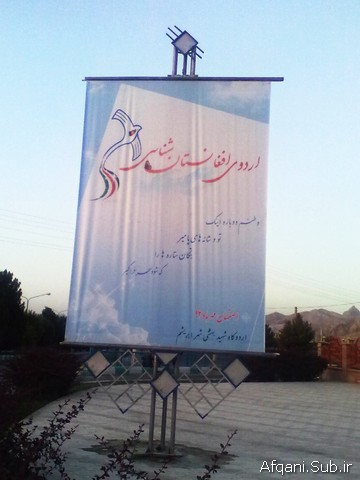 اردوی افغانستان شناسی