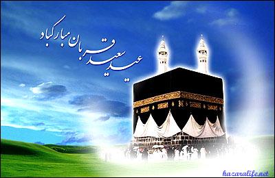 اس ام اس های جدید برای عید قربان 92