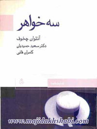 کتابخانه: دانلود کتاب سه خواهر