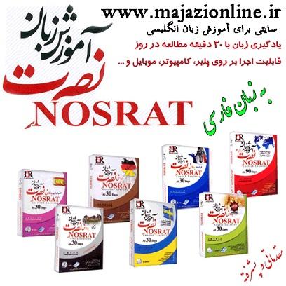 http://s3.picofile.com/file/7970611498/Nosrat3.jpg