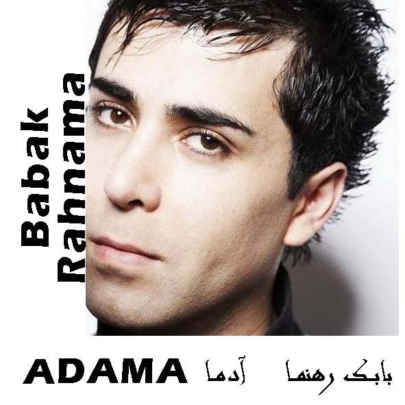 آهنگ زیبای بابک رهنما به نام  آدما