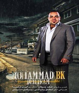 دانلود آهنگ جدید محمد بی کا به نام دلگیرم