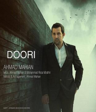 آهنگ جدید احمد ماهیان بنام دوری