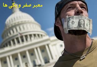 تعطیلی ۱۶ روزه خسارتی ۲۴ میلیارد دلاری به آمریکا وارد کرد