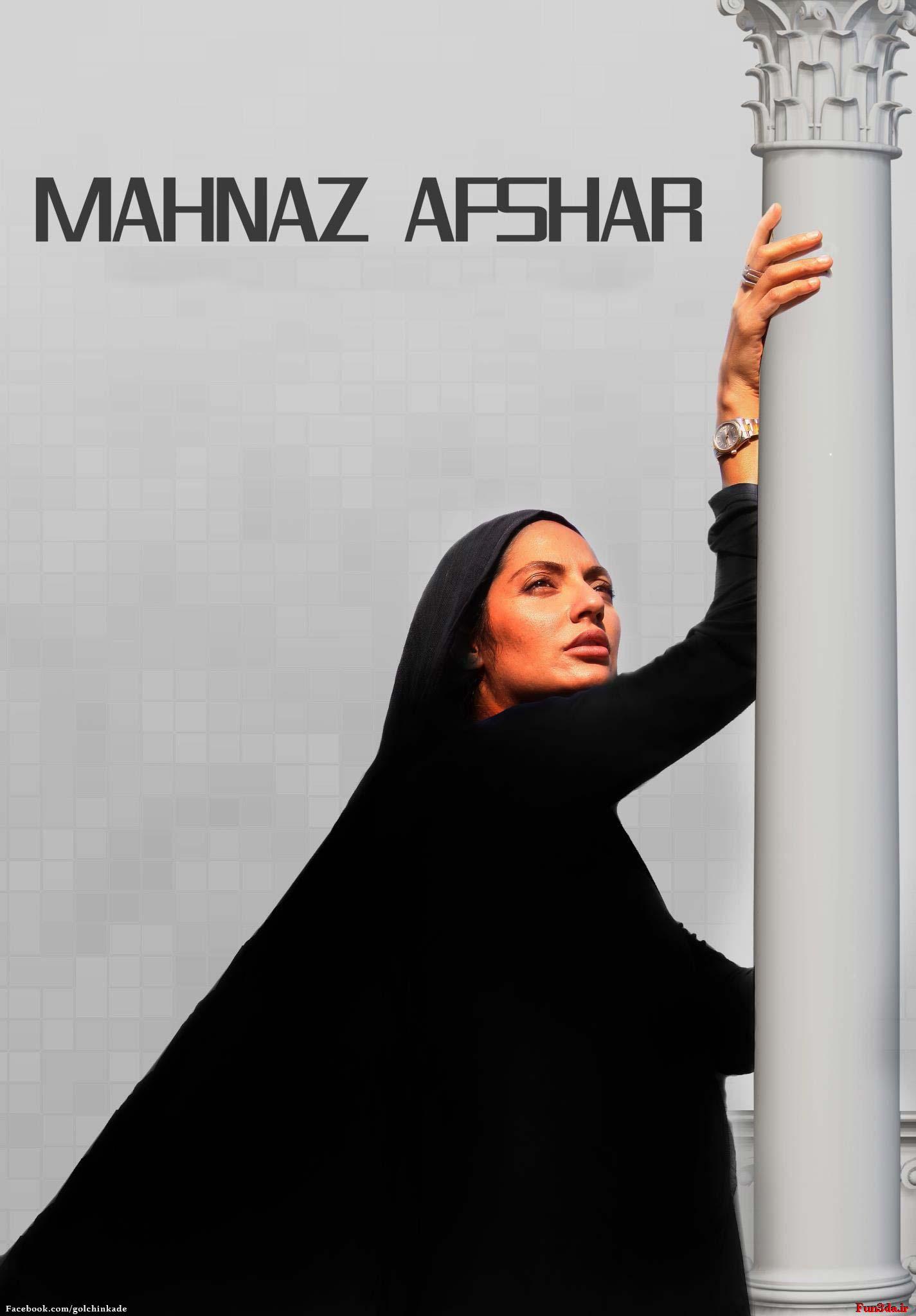 عکس هنری مهناز افشار