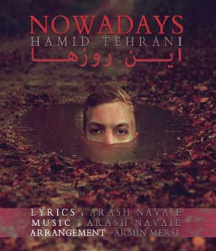 دانلود آهنگ جدید,حمید تهرانی به نام این روزها