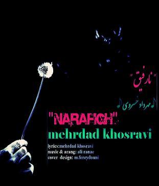 دانلود آهنگ جدید,مهرداد خسروی به نام نارفیق
