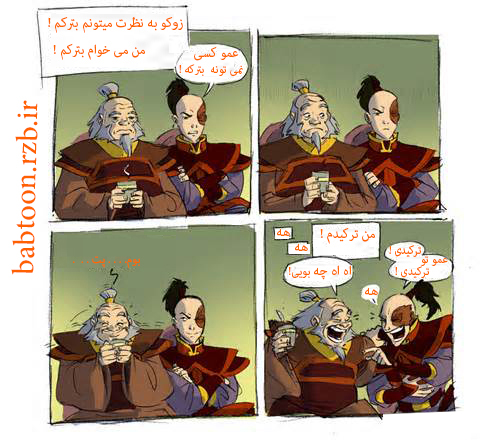 طنز زوکو و عمو آیرو