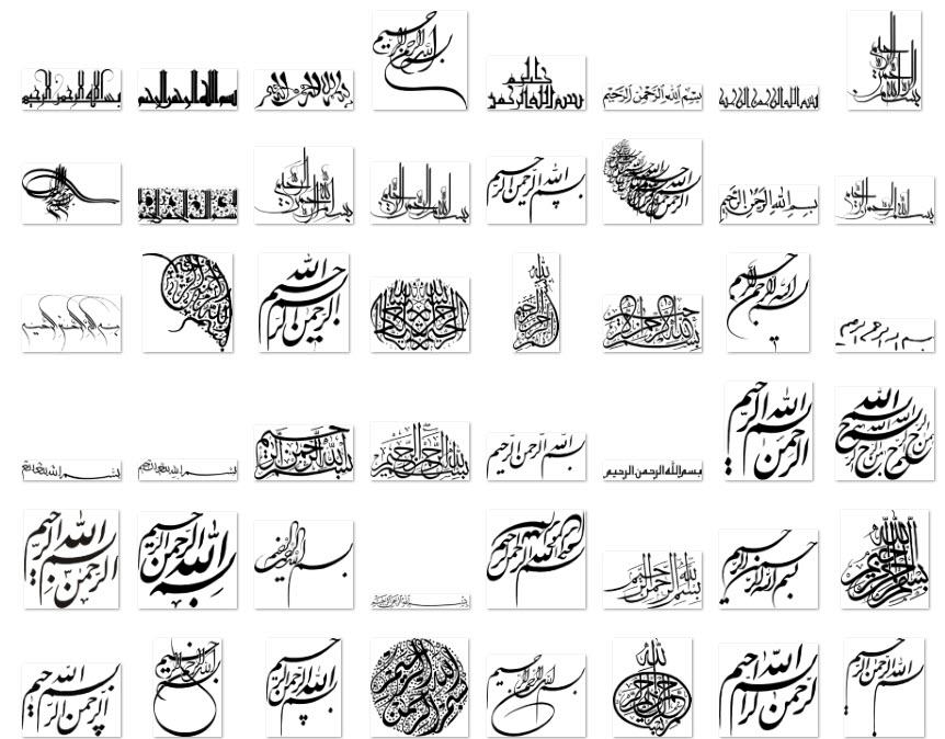 مجموعه 280 طرح متفاوت و زیبا از نام خدا بسم الله الرحمن الرحیم
