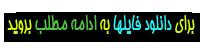 دانلود مدح و مولودی ویژه ولادت امام رضا (ع)