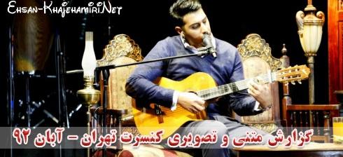 گزارش متنی و تصویری کنسرت احسان خواجه امیری در تهران -  آبان 92 ؛ سری دوم