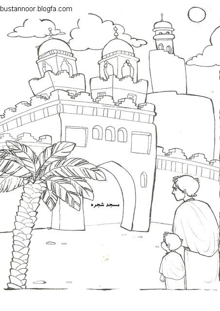 عکس+مسجد+برای+کودکان