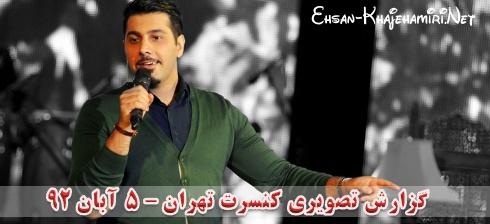 گزارش تصویری کنسرت احسان خواجه امیری در تهران - 5 آبان 92