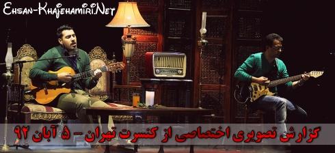 گزارش تصویری اختصاصی از کنسرت احسان خواجه امیری در تهران - 5 آبان 92