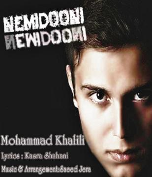 دانلود آهنگ جدید , محمد خلیلی به نام نمیدونی