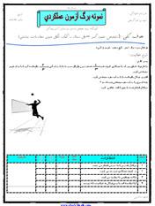 http://s3.picofile.com/file/7987904622/azmonamal_riya.jpg