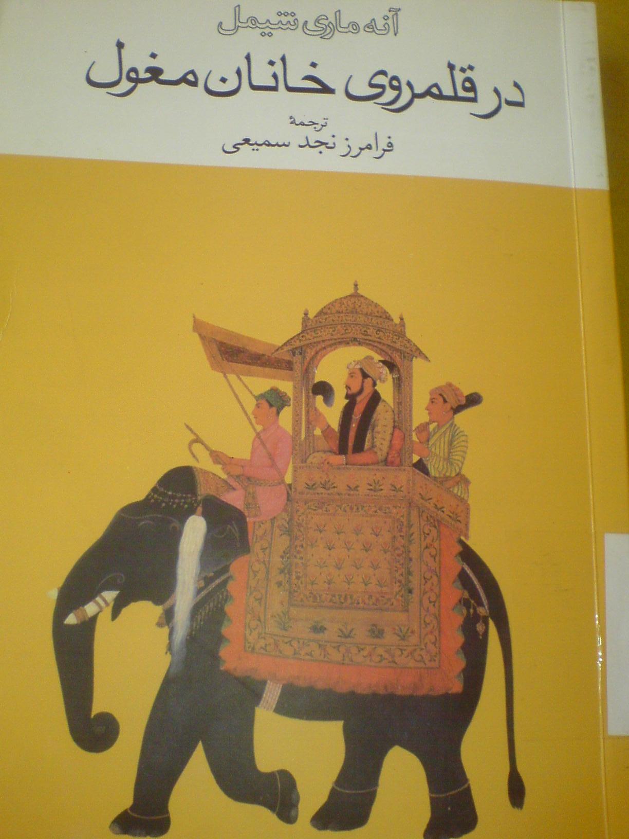 در عکس های کتاب در قلمرو خانات مغول . آنه ماری شیمل