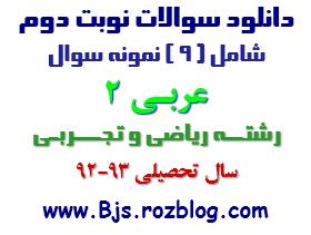 دانلود نمونه سوال عربی دوم متوسطه خرداد ماه
