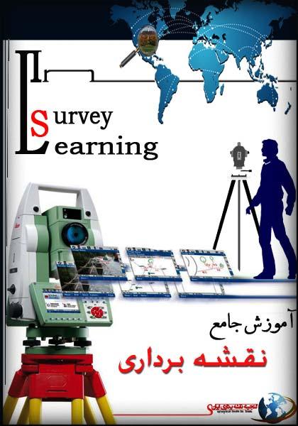 آموزش نقشه برداری در 15 لوح فشرده