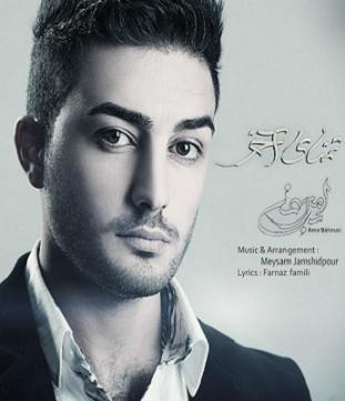 دانلود آهنگ جدید, امیر بهمن به نام تمنای آخر