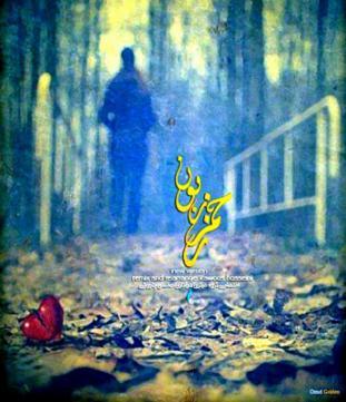 ورژن جدید  آهنگ  ,زخم زبون با صدای محسن چاوشی