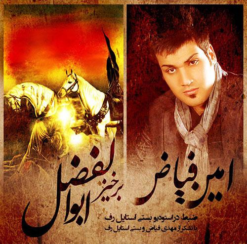 Amin Fayyaz - Barkhiz Abolfaz