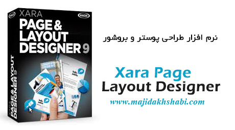 نرم افزار طراحی پوستر و بروشور (صفحه آرایی)
