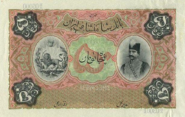 اسکناس50تومانی-اسکناس های قدیمی-پولهای قدیمی-دوره قاجار-دوره ناصری