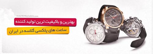 لایه باز پوستر فروش ساعت