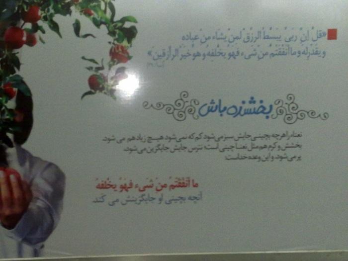 درخواست قرار دادن تصویر بنرهای قرآنی مترو تهران