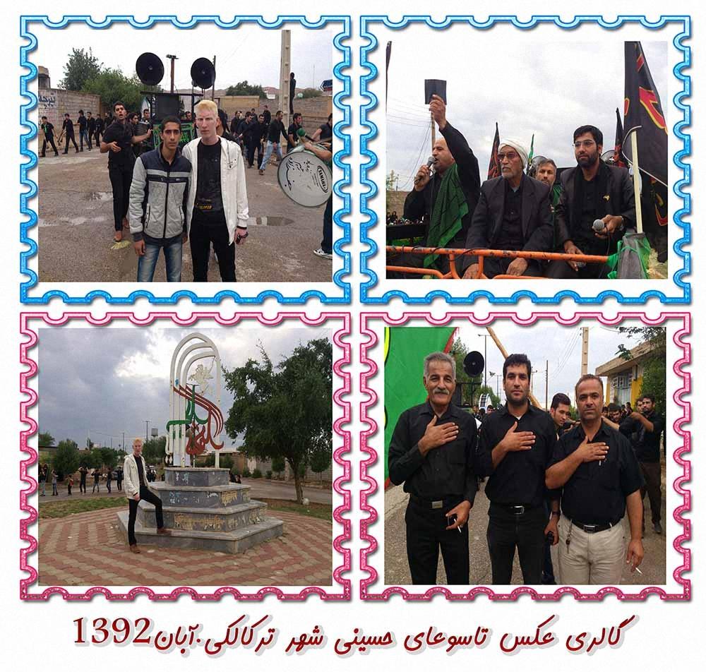 گالری عکس های تاسوعای حسینی در شهر ترکالکی 1392