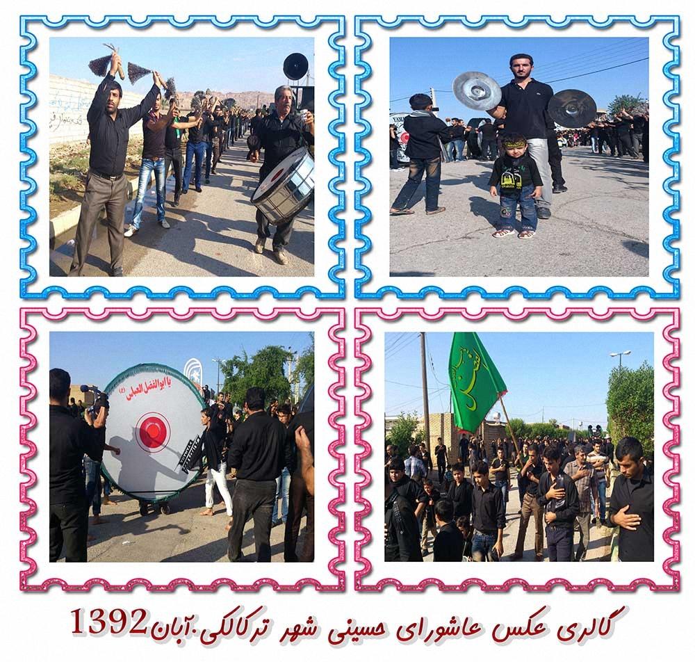 گالري عکس هاي عاشوراي حسيني در شهر ترکالکي 1392