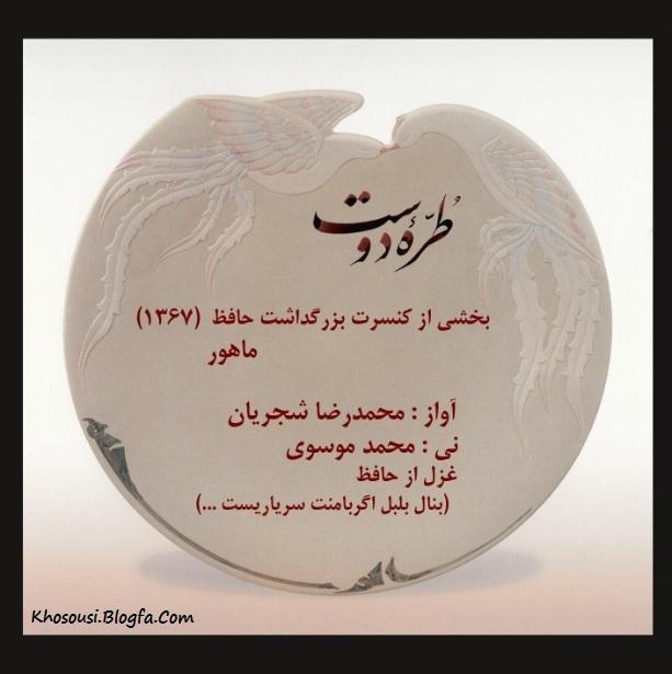 http://s3.picofile.com/file/8100755226/M_R_Shajarian_M_Mousavi_Toreye_Doost.jpg
